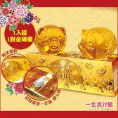 《台灣製造》琉璃豬 金磚套組 開運錢母 招財琉璃擺飾 金豬年造型紅包袋 B23805