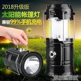 露營燈 露營燈充電家用移動馬燈 太陽能帳篷燈戶外 強光照明燈 LED野營燈 DF 雙11狂歡
