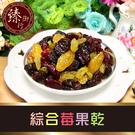綜合莓果乾包含:青堤子葡萄乾、金黃葡萄乾、無籽葡萄乾、蔓越莓。四種口味給您一次品嚐。