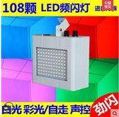LED聲控頻閃燈舞臺鐳射激光燈YY1314『黑色妹妹』