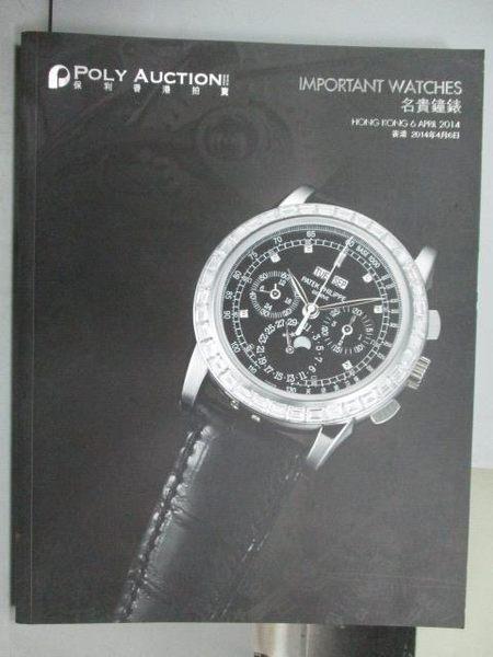 【書寶二手書T5/收藏_PLY】POLY保利_Important Watches_2014/4/6