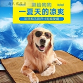 寵物冰墊 狗狗用夏季涼席薩摩金毛中型大型犬藤編狗窩窩涼墊寵物涼席套降暑-超凡旗艦店