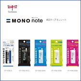 Tombow MONO noto 2.5mm修正帶
