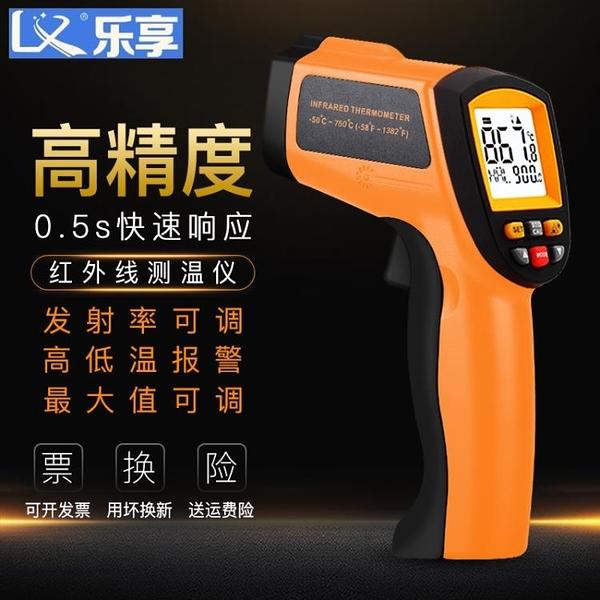 紅外線測溫儀電子油計水溫檢測試儀器測溫槍廚房工業用高精度 8號店WJ
