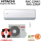 【HITACHI日立】2-4坪 頂級系列變頻分離式冷暖冷氣 RAC-22NK1 / RAS-22NJK 免運費 送基本安裝