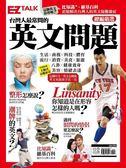 (二手書)台灣人最常問的英文問題:EZ TALK總編嚴選英文問題特刊