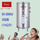 EH3000S6櫻花熱水器30加侖直立式/安裝材料費另收/安裝限基隆台北新北(林口三峽鶯歌收跨區費