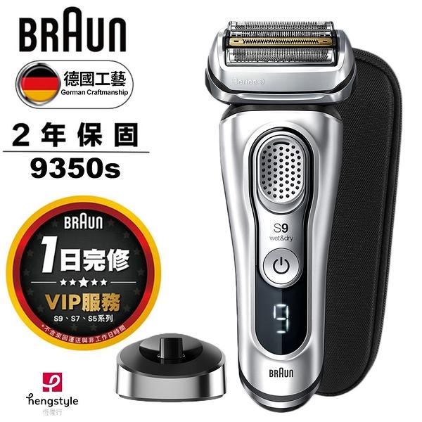 德國百靈BRAUN-9系列諧震音波電動刮鬍刀/電鬍刀 9350s 送Oral-B電動牙刷