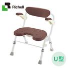 Richell利其爾-摺疊扶手型大洗澡椅-U型-咖啡