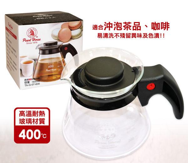 ★日本寶馬★600ml多功能耐熱沖泡壺 TA-G-07-600
