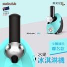 【夏日推薦】COOKSCLUB 卡娜赫拉聯名款 水果冰淇淋機 蒂芙尼藍 一機多用 三年保固 安全認證