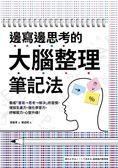 (二手書)邊寫邊思考的大腦整理筆記法: 養成「書寫→思考→解決」的習慣,增加生產力..