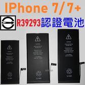 APPLE IPhone 7 認證電池 1960mah 大容量 台灣保固 公司貨 商檢認證合格 原廠 等級【采昇通訊】