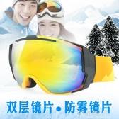 滑雪鏡-睿克滑雪鏡防霧男女大球面雪鏡裝備單雙板護目鏡防霧滑雪眼鏡風鏡 花間公主
