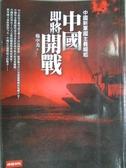 【書寶二手書T4/政治_LCI】中國即將開戰-中國新軍國主義崛起_楊中美