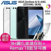 分期0利率 華碩ASUS Zenfone 4/ 4+64G/ ZE554KL-S630 ★孔劉代言 +贈『9H鋼化玻璃保貼+Remax T8藍芽耳機』