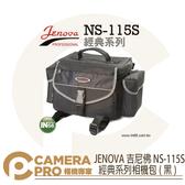 ◎相機專家◎ 免運 JENOVA 吉尼佛 NS-115S 經典系列相機包 黑 腳架固定 附防雨罩 減壓背帶 公司貨