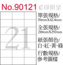 彩色電腦標籤紙 No 90121 (12張/盒)
