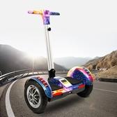 平衡車 智慧體感平衡車成年兒童平衡車8-12電動自平衡車雙輪代步車 夢藝家