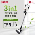 SAMPO聲寶 3in1手持/直立/除螨無線吸塵器 EC-HA07UR(送塵蟎刷軟管配件組)