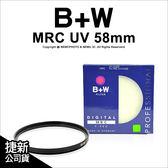 德國 B+W MRC UV 58mm 多層鍍膜保護鏡 UV-HAZE Filter ★24期免運★薪創數位