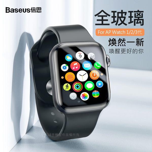 Baseus倍思 Apple Watch 1/2/3代 0.23mm不碎邊全屏曲面鋼化膜 蘋果手錶保護貼 滿版不碎邊
