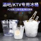 冰桶 冰桶商用ktv裝冰塊的桶家用香檳桶冰粒桶酒吧亞克力塑料冰啤酒桶 洛小仙女鞋YJT