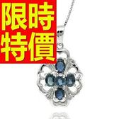 藍寶石 項鍊 墜子S925純銀-0.225克拉生日聖誕節禮物女飾品53sa34[巴黎精品]