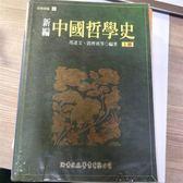 (二手書)新編中國哲學史(上)