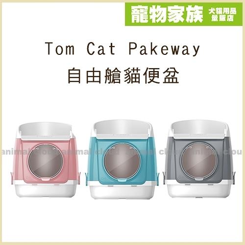 寵物家族-Tom Cat Pakeway派可為 自由艙貓便盆-(櫻花粉/湖水藍/太空灰)