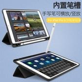 ipad保護套 iPad2018新款9.7寸保護套硅膠防摔 莎拉嘿幼