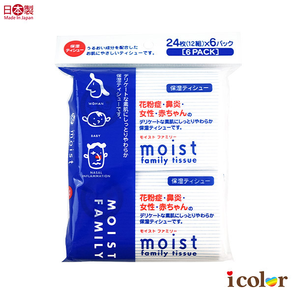 i color 日本製 Moist保濕袋裝面紙(6包入)