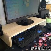 實木顯示器增高架電腦增高架實木底坐支架鍵盤收納架托架實木架子 MBS