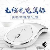 充電靜音滑鼠無線適用蘋果小米聯想三星華碩筆記本電腦男女生游戲
