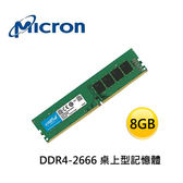 Micron 美光 DDR4 2666 8GB 桌上型 記憶體 (CT8G4DFS8266)
