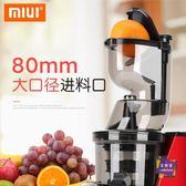 榨汁機 渣分離大口徑榨汁機家用全自動果蔬多功能原汁機低速電動榨果汁機T 2色