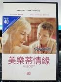 挖寶二手片-P10-357-正版DVD-電影【美樂蒂情緣】- 聯影 露西德貝 瑞秋布萊克(直購價)