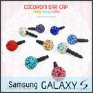 ☆球型鑽石耳機孔防塵塞/SAMSUNG GALAXY S5 I9600/S6 G9208/S6 Edge G9250/S6 Edge+/S7+/PLUS/mini