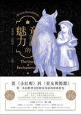童話的魅力: 我們為什麼愛上童話?從〈小紅帽〉到〈美女與野獸〉,第一本以精神分析..