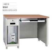電腦桌/辦公桌(鍵盤抽屜)417-5 W100×D70×H74