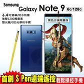 Samsung Galaxy Note 9 黑色沙漠版 128G 贈原廠立架式保護套+滿版玻璃貼 智慧型手機 24期0利率 免運費