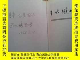 二手書博民逛書店S10罕見王大鵬山水畫集 ( 8開 精裝 一版一印) 作者籤贈本