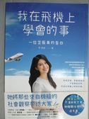 【書寶二手書T9/勵志_KJX】我在飛機上學會的事_李牧宜