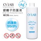 CYLAB 銀離子防護液500ml(補充瓶) 台灣製造MIT 保護 噴霧 保濕 安心 不刺激 小孩可使用