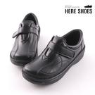 [Here Shoes] 厚底4cm 皮革鞋面 魔鬼氈自黏休閒皮鞋 工作鞋 MIT台灣製-KN848