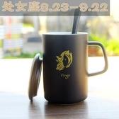 設計師美術精品館12星座杯生日禮品陶瓷馬克情侶杯辦公咖啡杯簡約水杯子帶蓋勺【處女座】