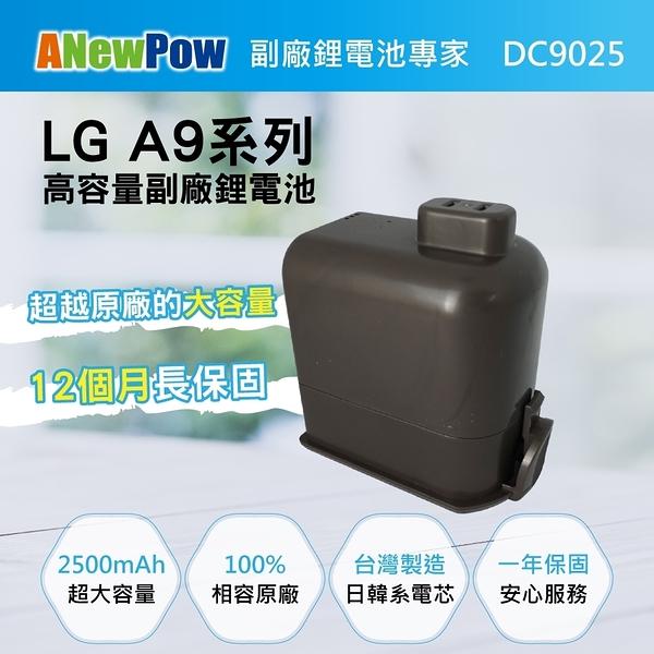 LG A9/A9+系列 2500mAh副廠大容量鋰電池(ANewPow 一年超長保固/台灣製造)