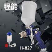 程能H2000小口徑噴漆槍皮革上色修補H827汽車鍍膜鈑金家具噴涂igo      易家樂