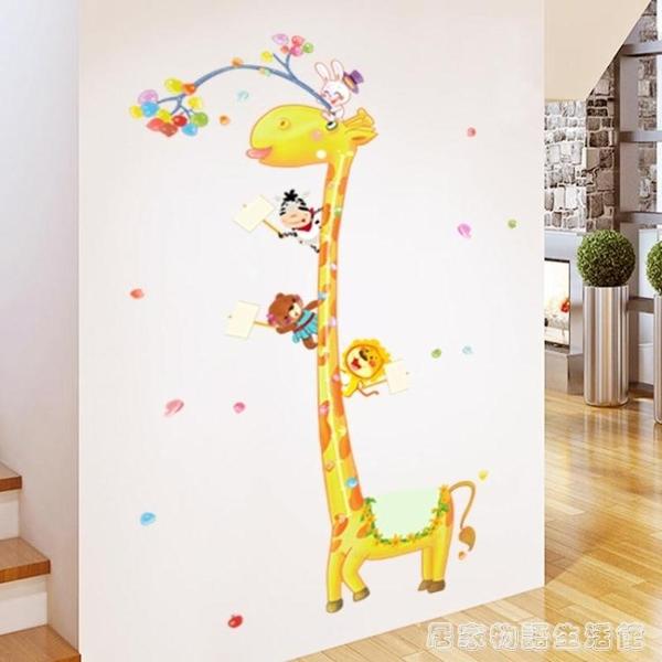 身高牆貼量身高卡通成人精準創意房間牆面裝飾品自黏牆紙貼紙  居家物語