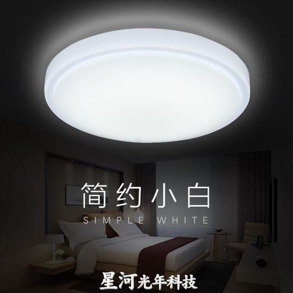 吸頂燈 室燈 簡約LED吸頂燈臥室房間客廳燈具陽台廚衛過道走廊倉庫工程圓形面包燈 DF 全館免運